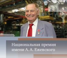 Национальная премия имени А. А. Ежевского